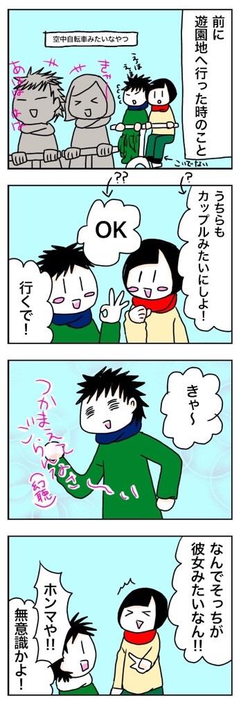 あんみつ-カップルごっこ