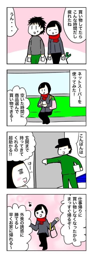 あんみつ-ネットスーパー