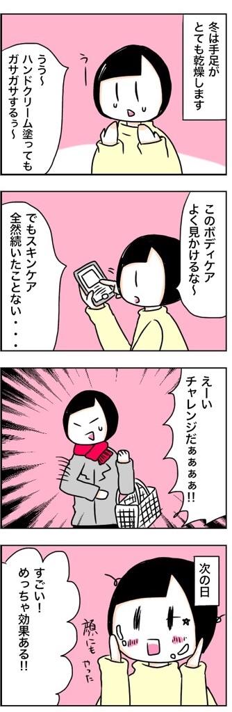 ボディケア-おすすめ