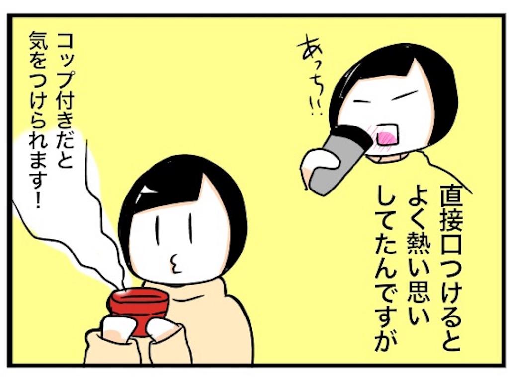 飲み物あちち