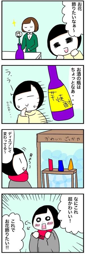 まんが-花瓶