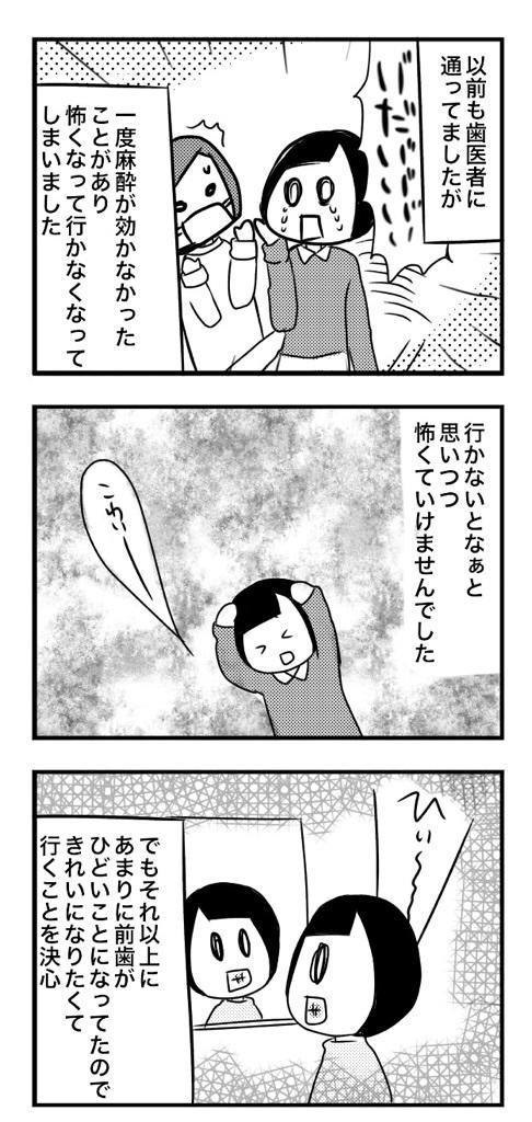 あんみつ-歯医者1