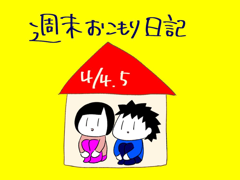 f:id:an_3_2:20200410182513p:image
