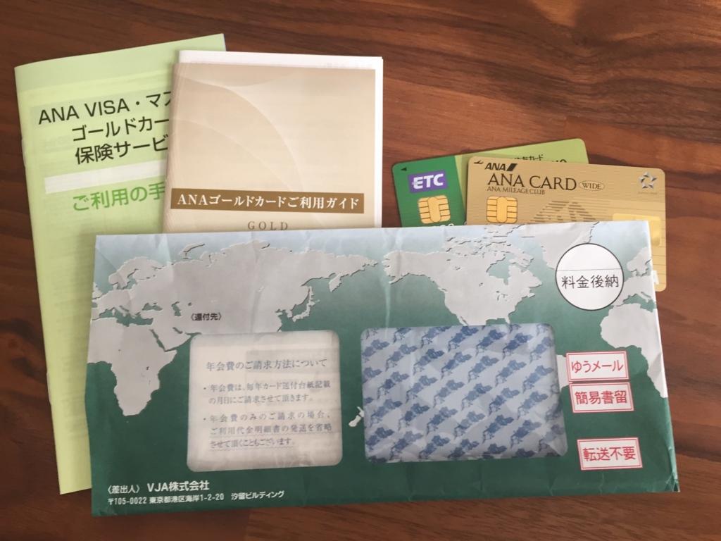 f:id:ana-tsuma:20161016160225j:plain