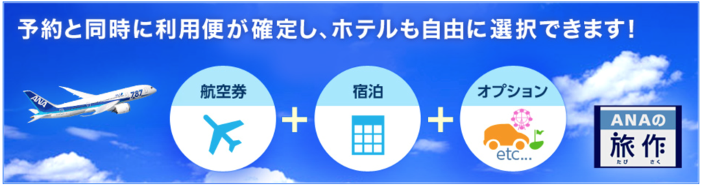 f:id:ana-tsuma:20161019221322p:plain