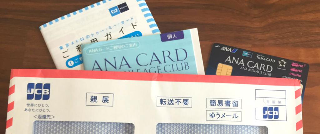 f:id:ana-tsuma:20161022225454j:plain