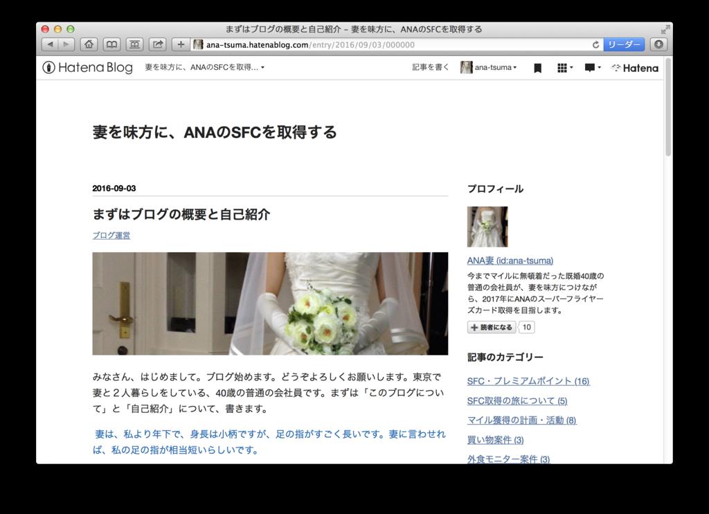 f:id:ana-tsuma:20161030181221p:plain