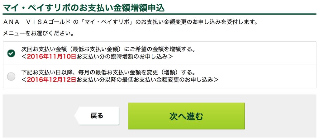 f:id:ana-tsuma:20161101231806p:plain