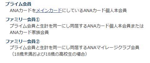f:id:ana-zoom:20160912233540p:plain