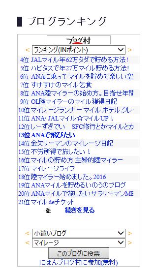 f:id:ana-zoom:20160922214203p:plain