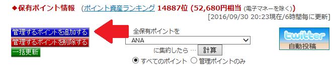 f:id:ana-zoom:20160930222345p:plain