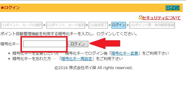 f:id:ana-zoom:20160930222645p:plain