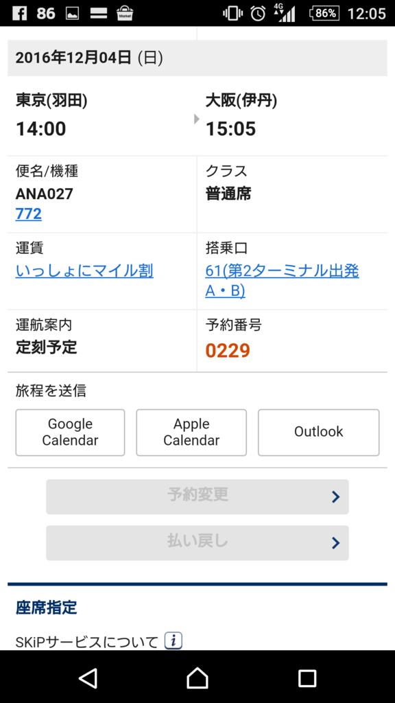 f:id:ana-zoom:20161207235345p:plain