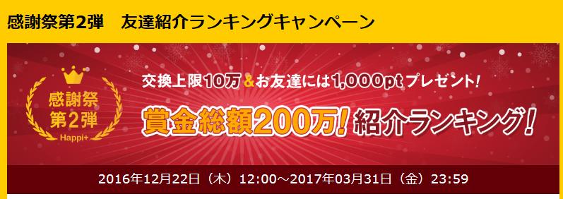 f:id:ana-zoom:20161222234003p:plain