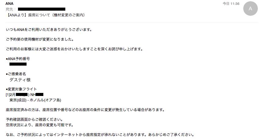 ana-mail-機材変更