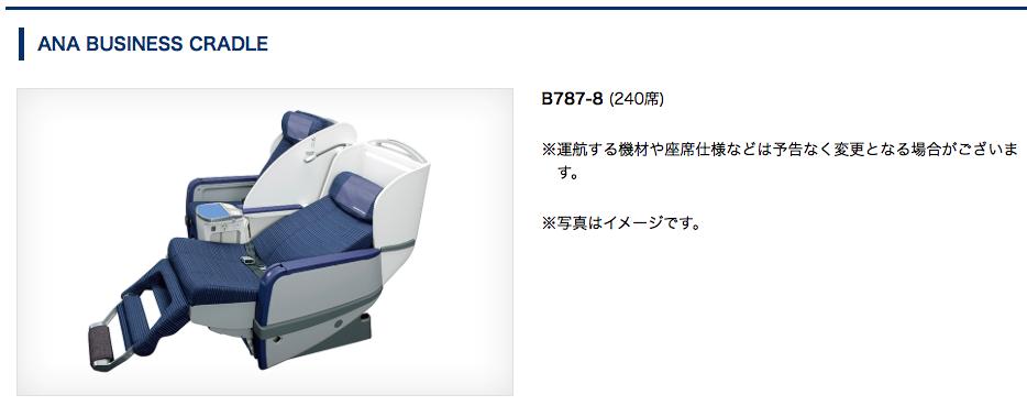 ana-b787-8-座席