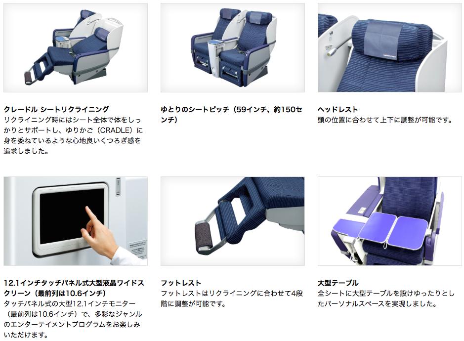 ana-b787-座席-リクライニング