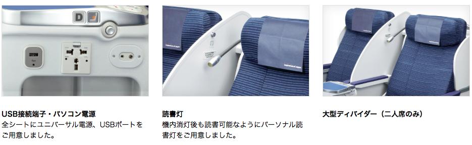 ana-b787-8-コンセント-座席