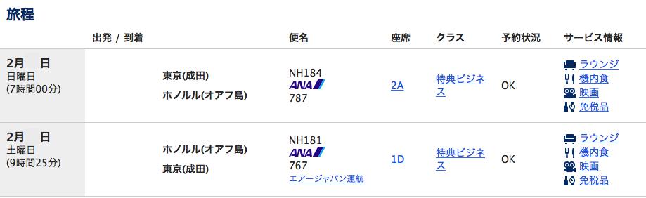 ana-運行-エアージャパン
