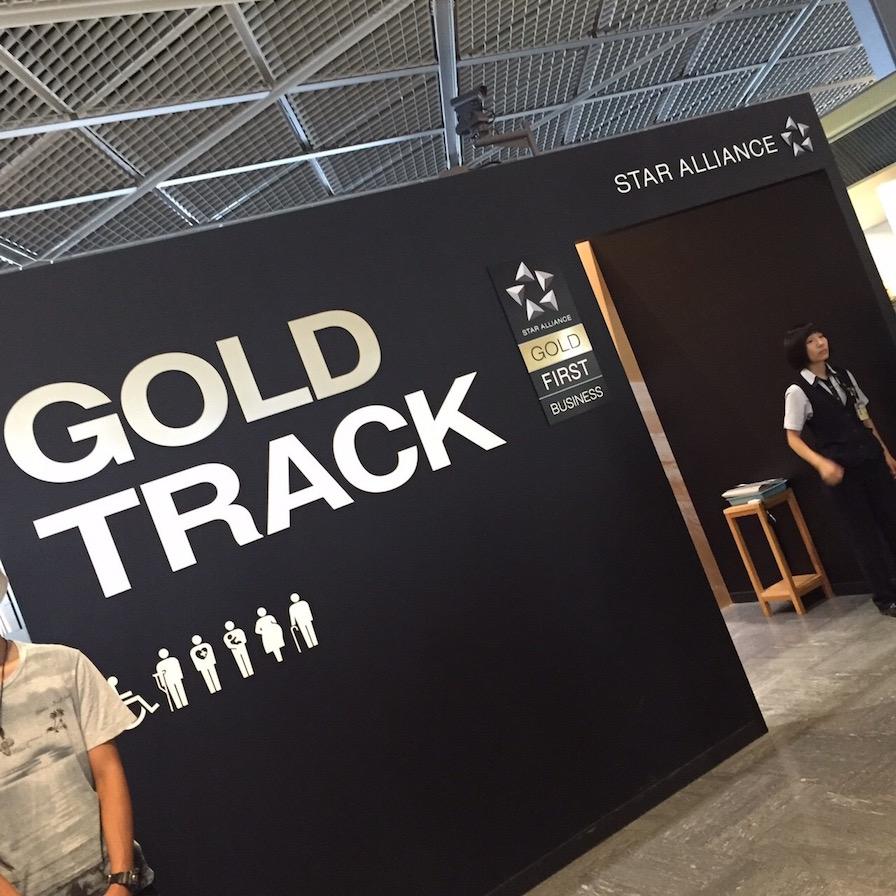 成田空港_goldtrack