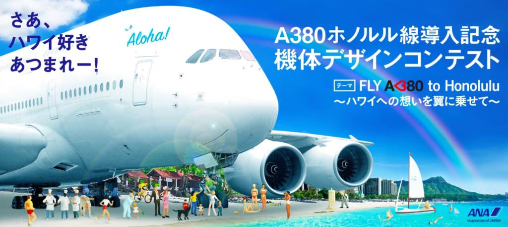 anaA380ハワイ機体コンテスト