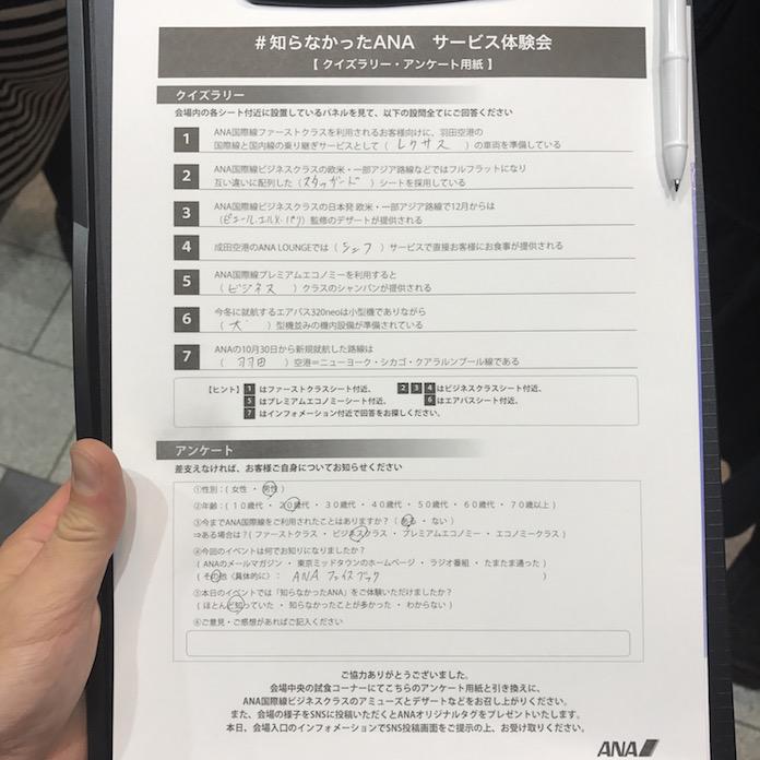 アンケート-ana-東京ミッドタウン