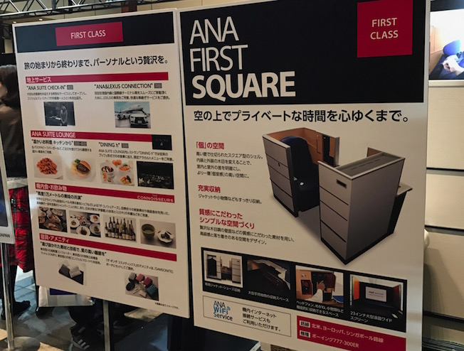 体験-ana-東京ミッドタウン-ファーストクラス