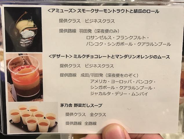 機内食-ana-東京ミッドタウン