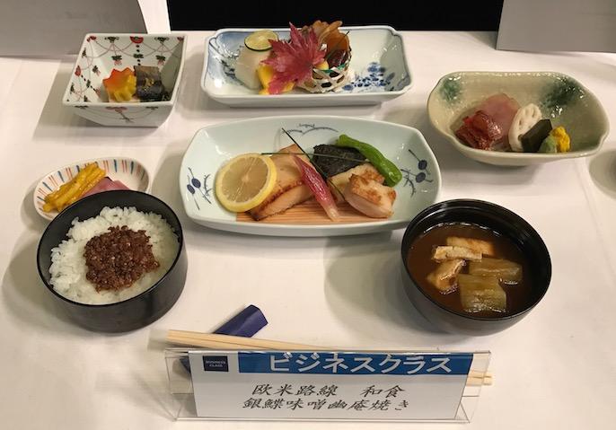 ビジネス-機内食-ana-東京ミッドタウン