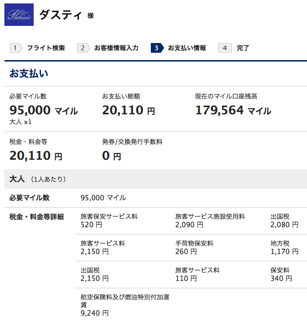 燃油サーチャージ-ヨーロッパ-イタリア-特典航空券