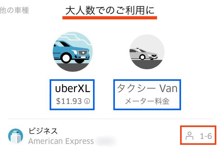 家族-タクシー-UBER-ウーバー