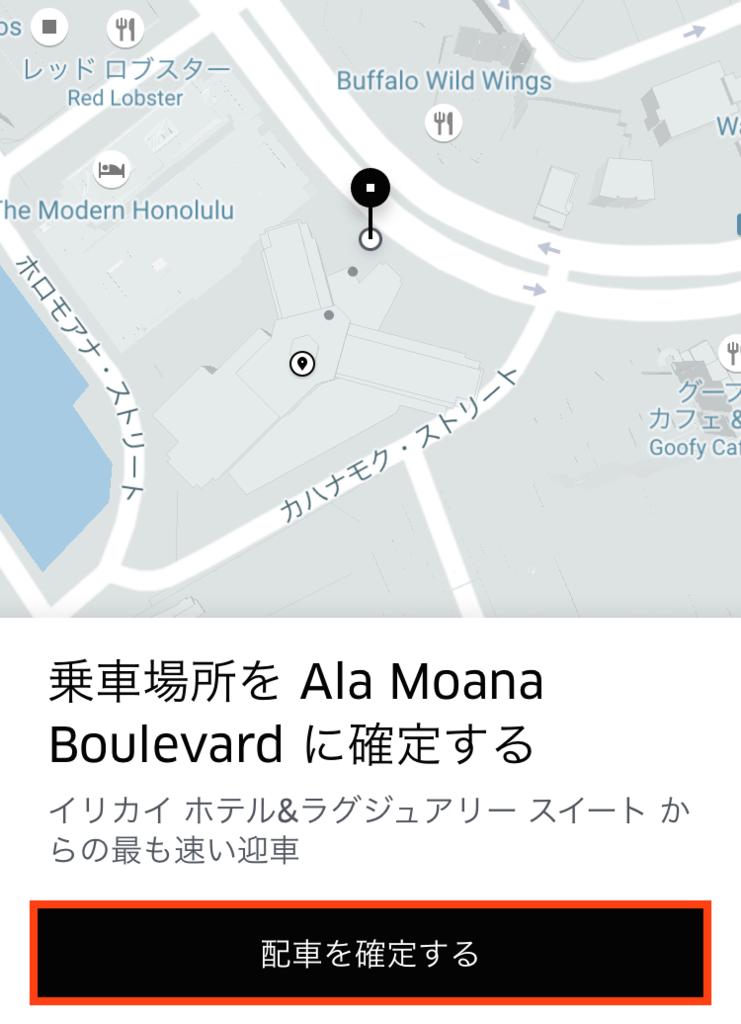ハワイ-移動-UBER-ウーバー