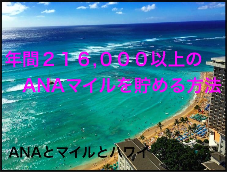 無料-マイル-ハワイ