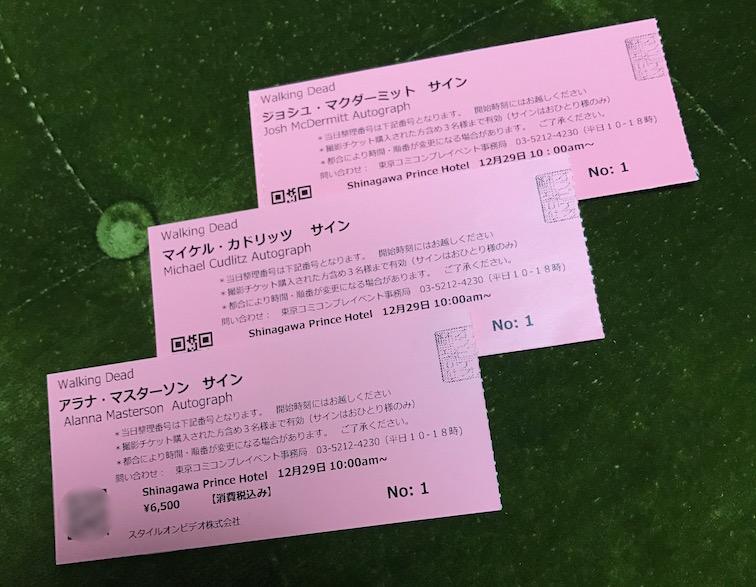 チケット-ハリコン-品川