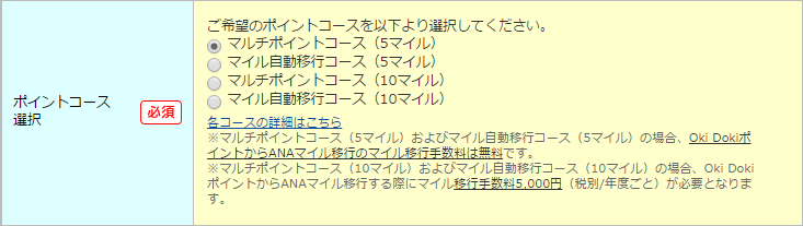 f:id:ana_yuki:20170205120100p:plain