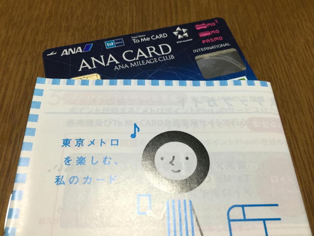 ANAマイルを貯めるには必需品のANA Tokyo Metro To Me CARD