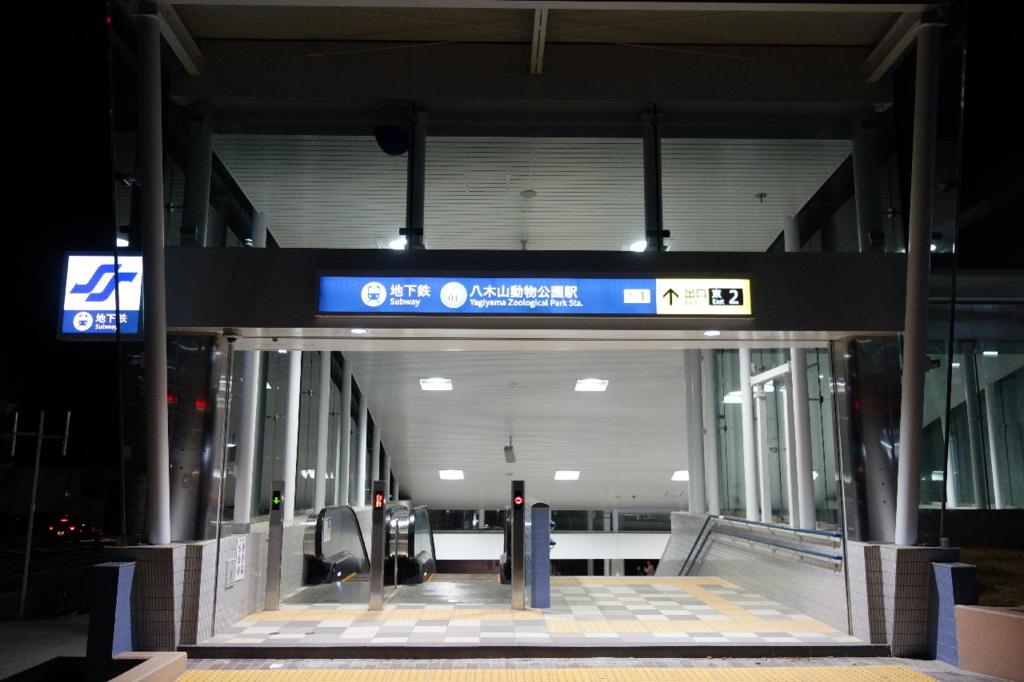八木山動物公園駅の入口