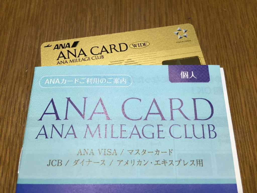 新規発行したANA VISA ワイドゴールドカード