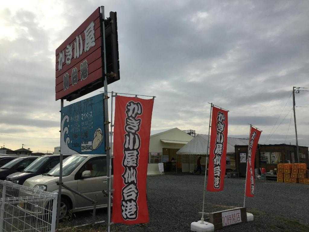 かき小屋仙台港の駐車場入口