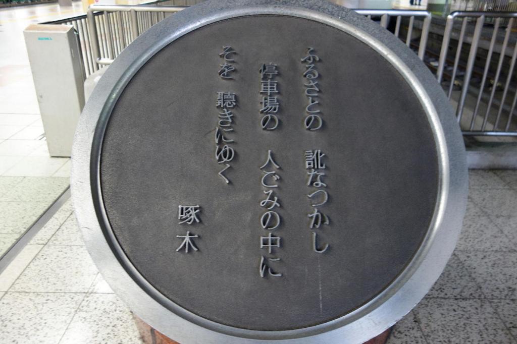 上野駅に設置される石川啄木のモニュメント