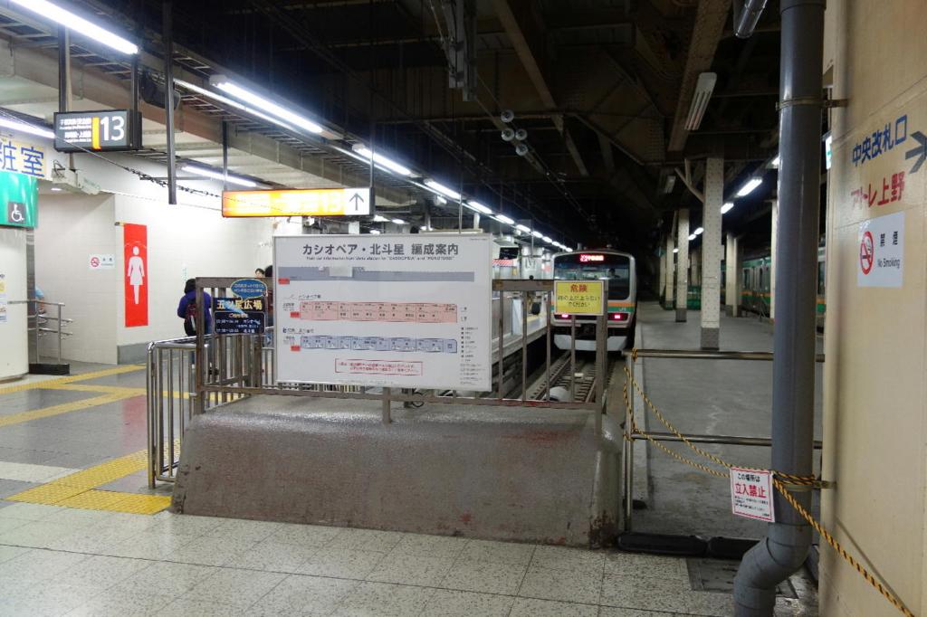 上野駅13番線車止め付近に設置されるカシオペア・北斗星編成案内