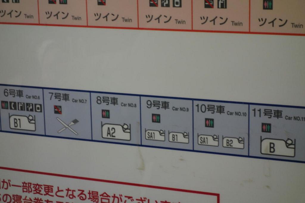 カシオペア・北斗星編成案内における北斗星9号車付近のアップ