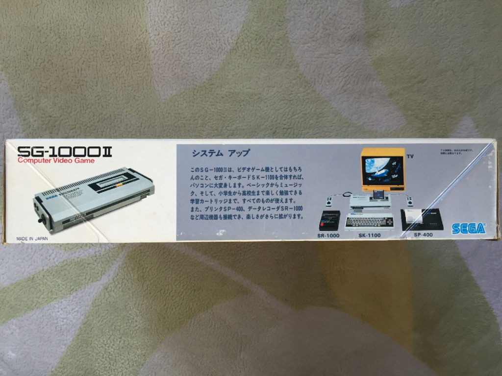 セガ家庭用ビデオゲーム機SG-1000Ⅱの外箱側面その2