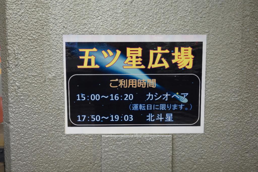 利用時間が掲示される五ツ星広場前の利用案内