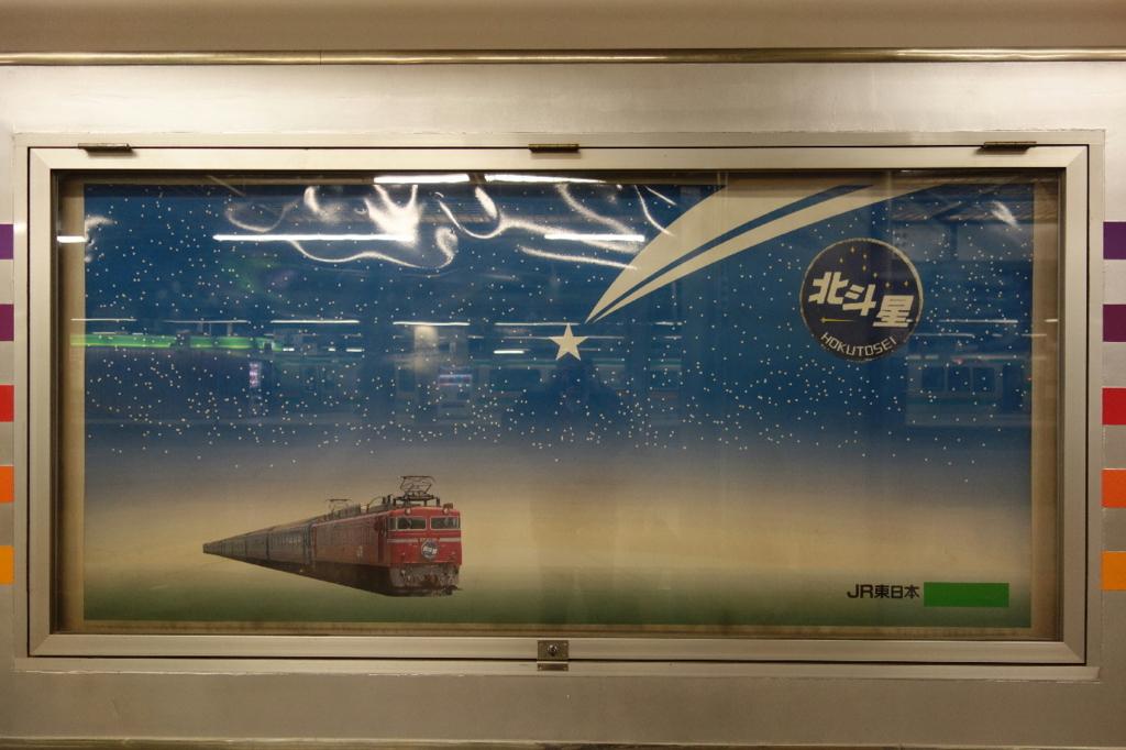 五ツ星広場に掲示される北斗星号のポスター
