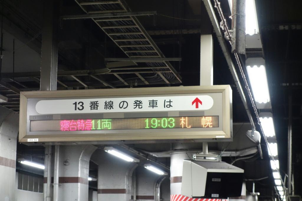 13番線ホームの発車案内 表示パターン日本語 列車種別・車両数・時刻・行き先