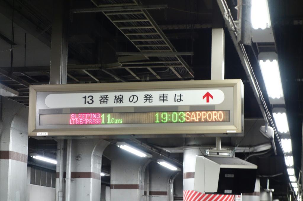 13番線ホームの発車案内 表示パターン英語 列車種別・車両数・時刻・行き先