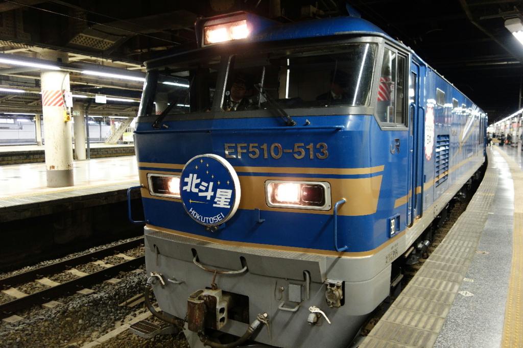 EF510-513号機を機関車とする北斗星入線完了