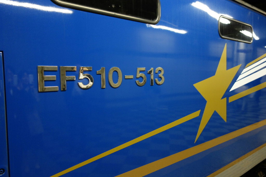 流れ星マークが象徴的な機関車EF510-513