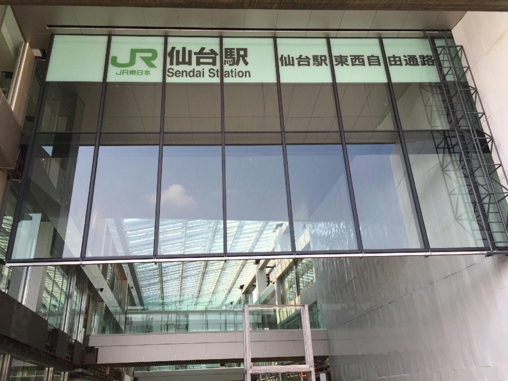 新仙台駅東西自由通路の東口側入口